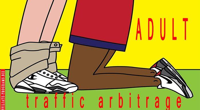 Adult traffic arbitrage